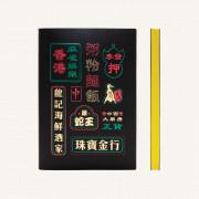 旗舰霓虹灯系列横线本 - A5, 香港风情